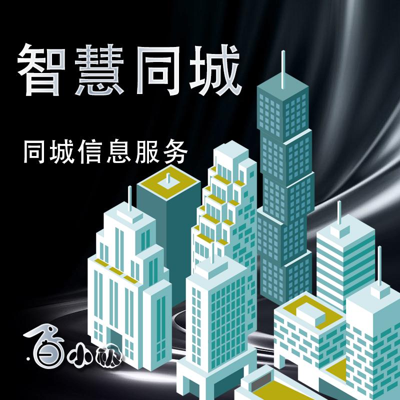 同城信息小程序公众平台便民服务本地商圈论坛入驻推广