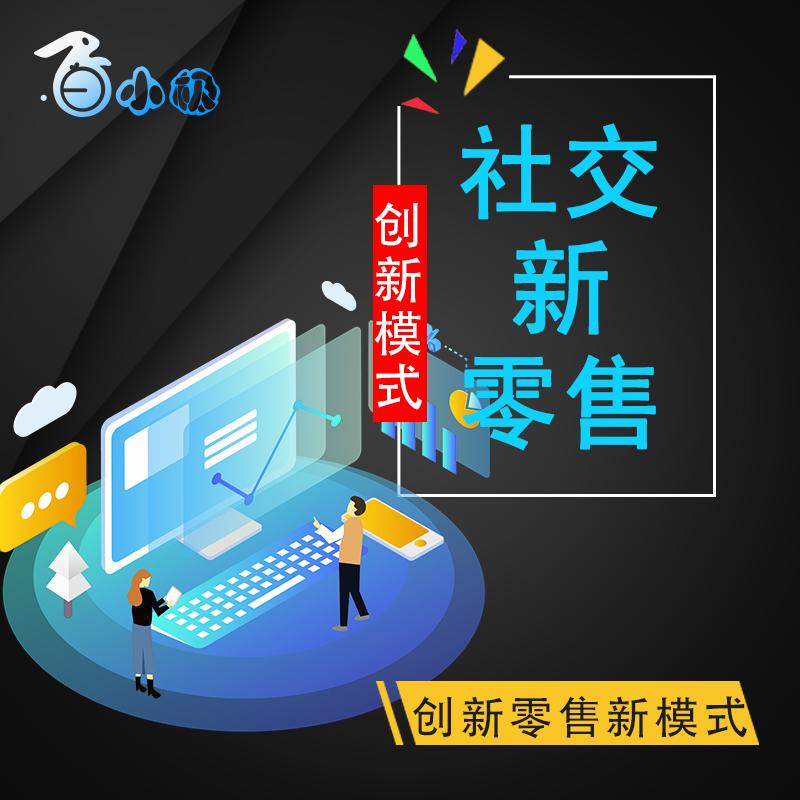 社交新零售智慧商城